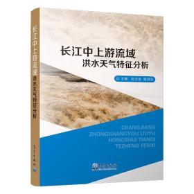 长江中上游流域洪水天气特征分析