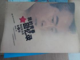 我的青春回忆录 陈凯歌自传 第一部 陈凯歌签名 保真 箱五