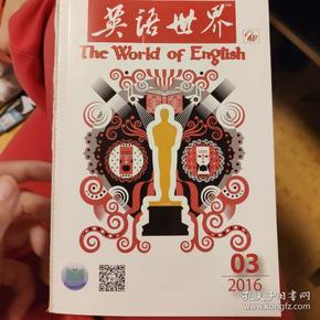 英语世界2016/03