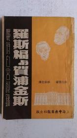 1948年12月上海中央日报社出版《罗斯福与贺浦金斯》译著初版、全一册、印2500册