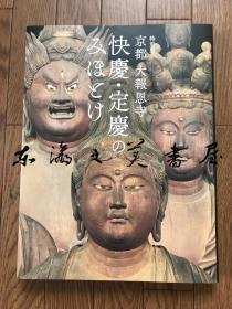 京都 大报恩寺 快庆 定庆的佛像 特别展 2018年 订购前问询库存,修改运费。