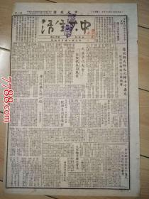 1949年12月25日中大生活(庆斯大林七十寿诞、团员在业务学习中的任务等)四开二版