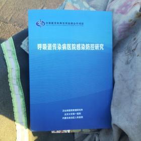 呼吸道传染病医院感染防控研究 (大16开),,