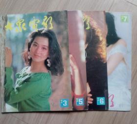 《大众电影》1992--3,5,6,7