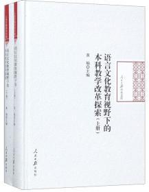 语言文化教育视野下的本科教学改革探索(套装上下册)/