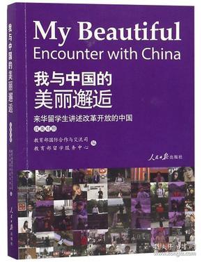 我与中国的美丽邂逅