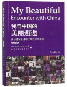 我与中国的美丽邂逅:来华留学生讲述改革开放的中国(汉英对照)