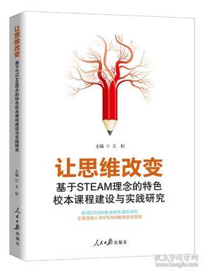 让思维改变:基于STEAM理念的特色校本课程建设与实践研究