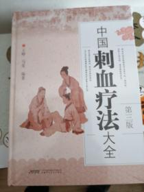 中国刺血疗法大全(第3版)