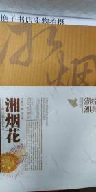 经典湖湘系列丛书:湘烟花:品读烟花艺术