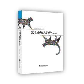 新书--艺术市场大趋势(修订版)
