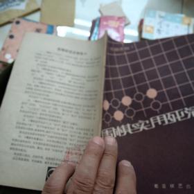 1987年《围棋实用死活》