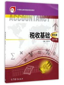 税收基础(会计专业 第5版)/中等职业教育国家规划教材