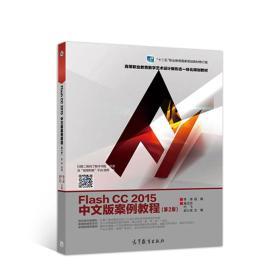 清仓处理! FlashCC2015中文版案例教程(第2版)李涛9787040477672高等教育出版社