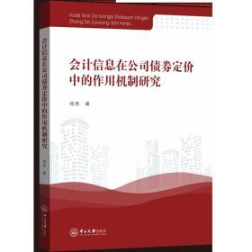 会计信息在公司债券定价中的作用机制研究