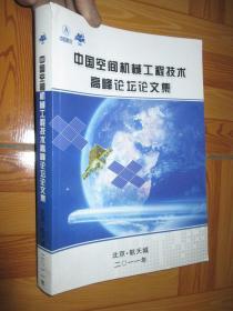 中国空间机械工程技术高峰论坛论文集(2011年)  大16开