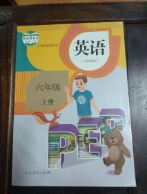义务教育教科书  英语六年级上册人教版