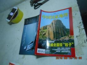 中国国家地理2009【8】