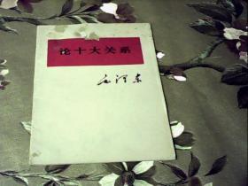 毛泽东论十大关系