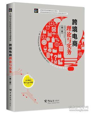 跨境电商理论与实务(第二版)