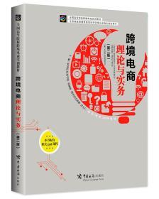 跨境电商理论与实践(第2版)编者:柯丽敏//洪方仁中国海关出版社9787517503453