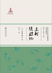 日本近代对中国边疆调查及其文献研究:东北侦探记