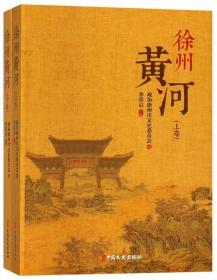 徐州黄河(上下)