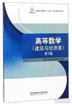 高等数学 建筑与经济类 第3版