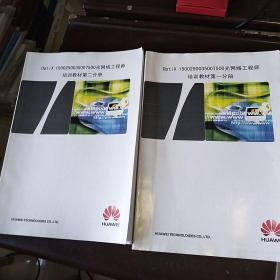 华为  optiX   1500250035007500光网络工程师培训教材第一分册    第二分册  两本合售