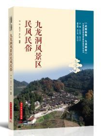 九龙洞风景区民风民俗
