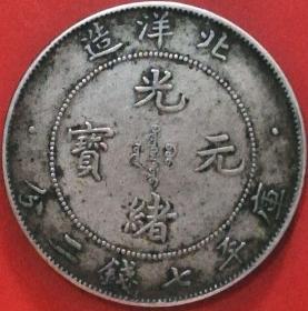 清北洋造34年光绪元宝卷3艺术字库平七钱二龙银包浆美品名珍