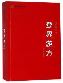 登界游方(舞台艺术卷):2017国家艺术基金滚动资助项目评论集