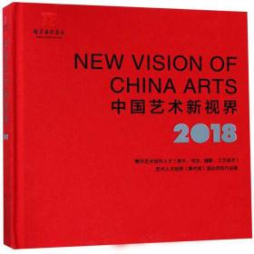 9787558053573-so-中国艺术新视界2018