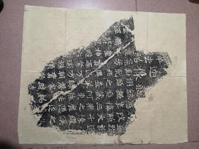 旧拓 龙门二十品之《魏灵藏   薛法绍造像题记》