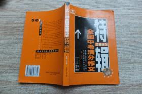 2005全国中考满分作文特辑