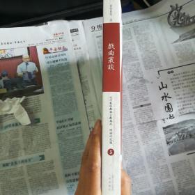 近代散佚戏曲文献集成·理论研究编5:戏曲丛谈