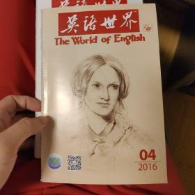 英语世界2016/04