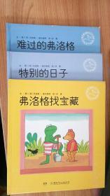 《青蛙弗洛格的成长故事》  特别的日子+弗洛格找宝藏+难过的弗洛格  三本售