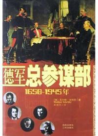 德军总参谋部(1650-1945)
