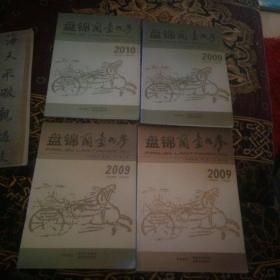 盘锦兰台内参(2009年2月   第一期  总第2期)(2009年5月  第二期 总第3期)(2009年9月 第三期  总第4期)(2010年10月  第四期 总第9期)4册