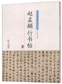 中华历代传世碑帖集萃:赵孟頫行书帖