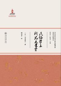 日本近代对中国边疆调查及其文献研究:民俗学上所见之蒙古