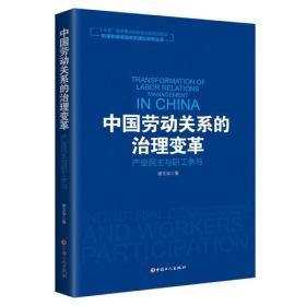 中国劳动关系的治理变革 产业民主与职工参与/构建和谐劳动关系理论研究丛书