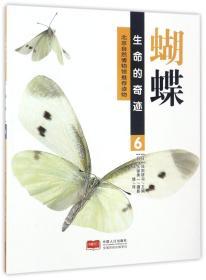 生命的奇迹(套装共8册)