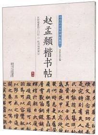 中华历代传世碑帖集萃:赵孟頫楷书帖