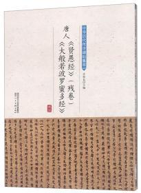 中华历代传世碑帖集萃:唐人《贤愚经》(残卷)《大般若波罗蜜多经》