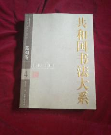 共和国书法大系:篆刻卷【签名】