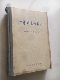 中华妇产科杂志1953一54年精装合订本