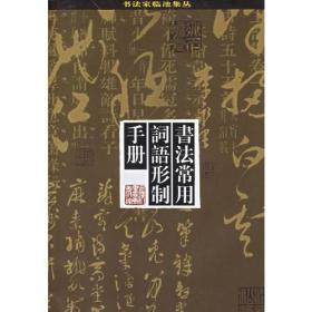 书法常用词语形制手册