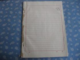 漂亮硬笔行书--16开旧记录本一册
